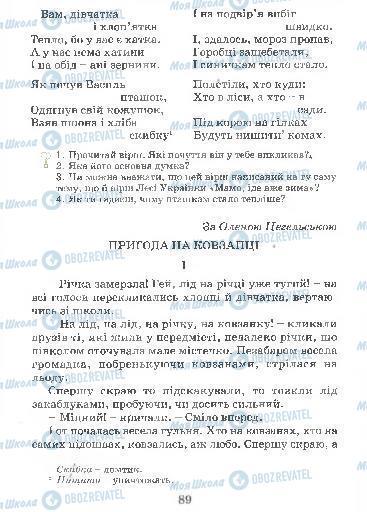 Підручники Українська мова 4 клас сторінка 89