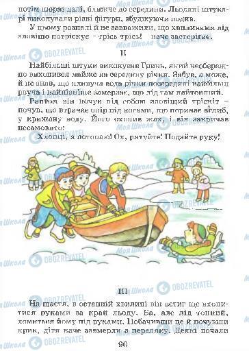 Підручники Українська мова 4 клас сторінка 90