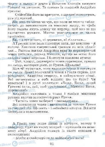 Підручники Українська мова 4 клас сторінка 91