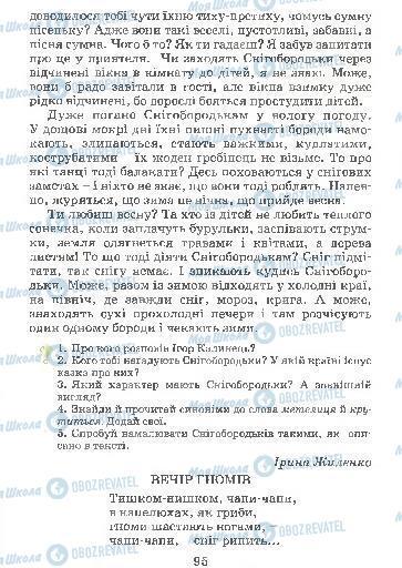 Підручники Українська мова 4 клас сторінка 95