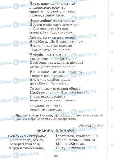 Підручники Українська мова 4 клас сторінка 96