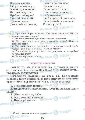 Підручники Українська мова 4 клас сторінка 97