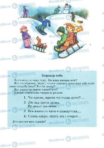 Підручники Українська мова 4 клас сторінка 98