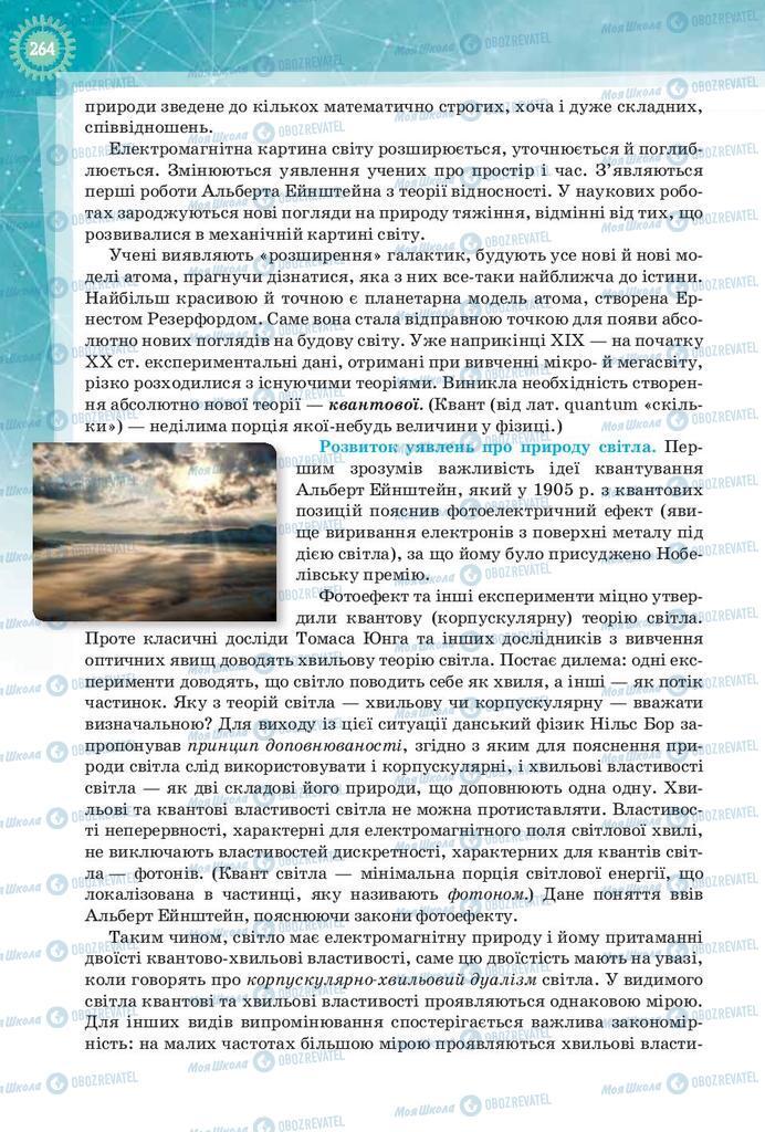 Учебники Физика 9 класс страница 264