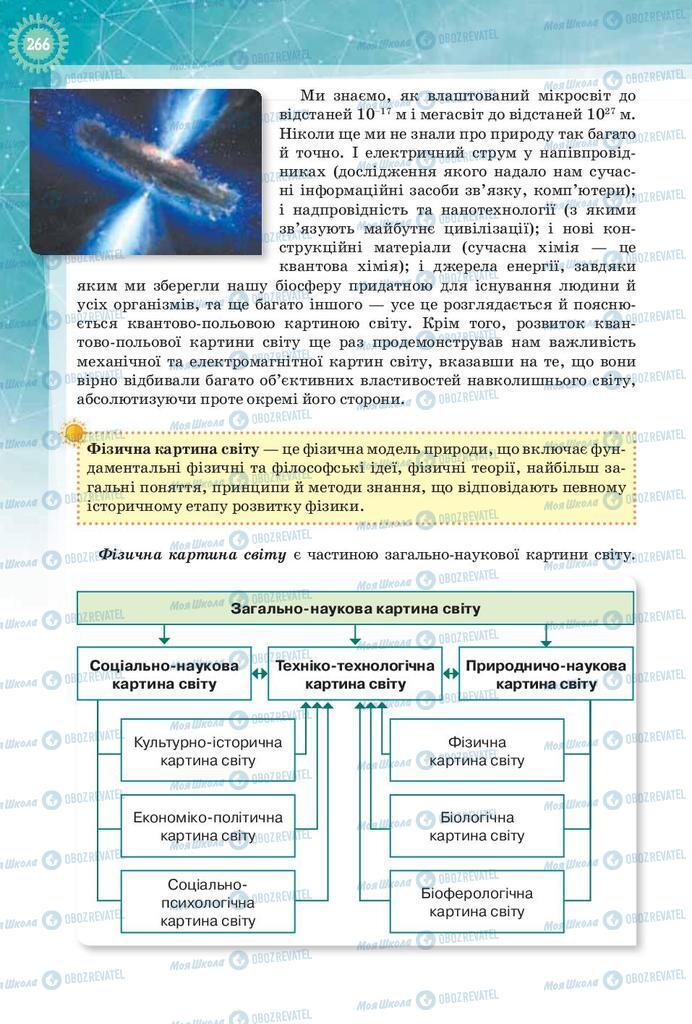Учебники Физика 9 класс страница 266