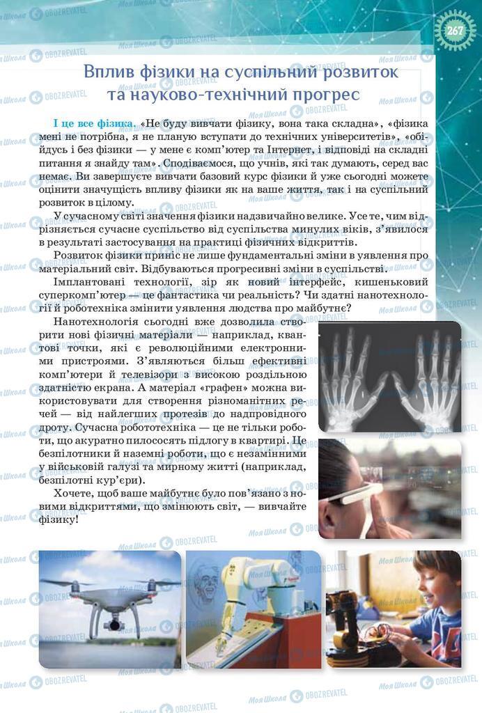 Підручники Фізика 9 клас сторінка 267