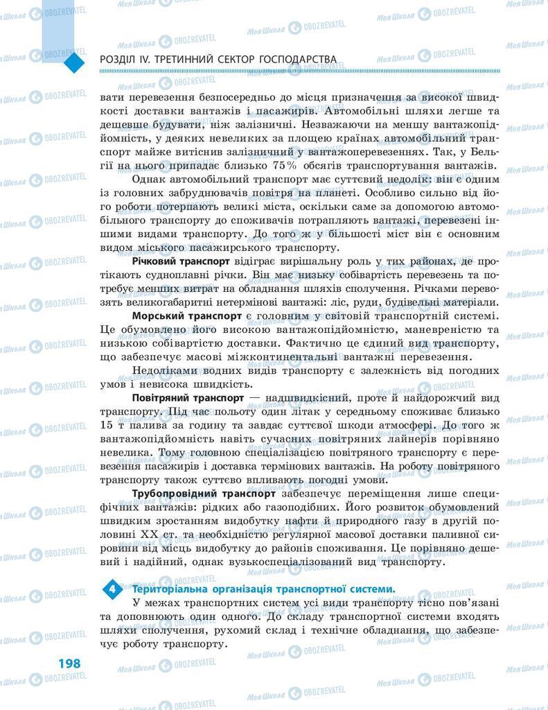 Підручники Географія 9 клас сторінка 198