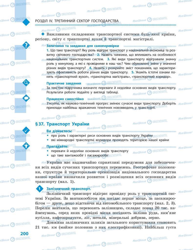 Підручники Географія 9 клас сторінка 200