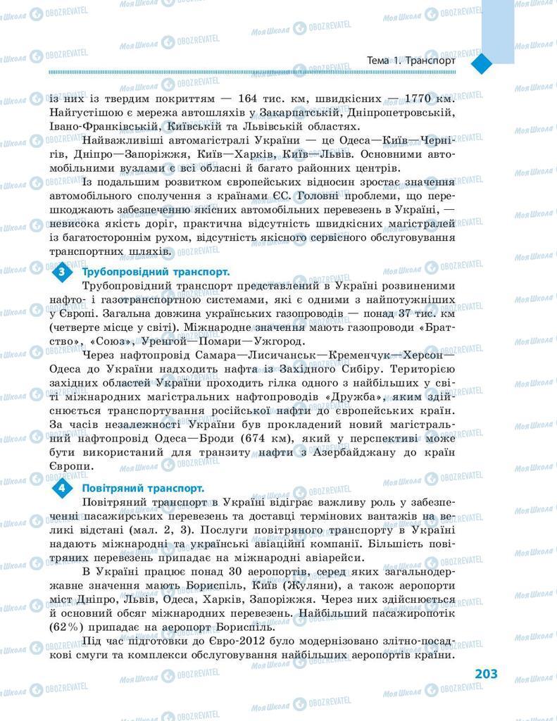 Підручники Географія 9 клас сторінка 203