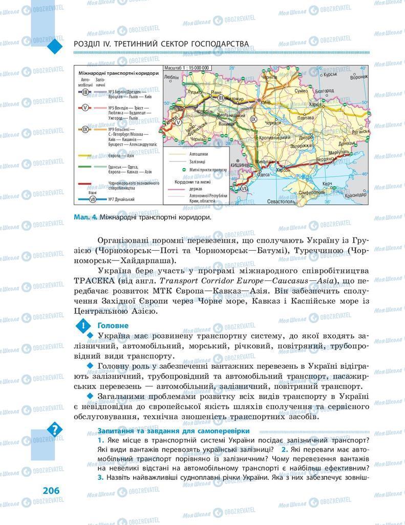 Підручники Географія 9 клас сторінка 206
