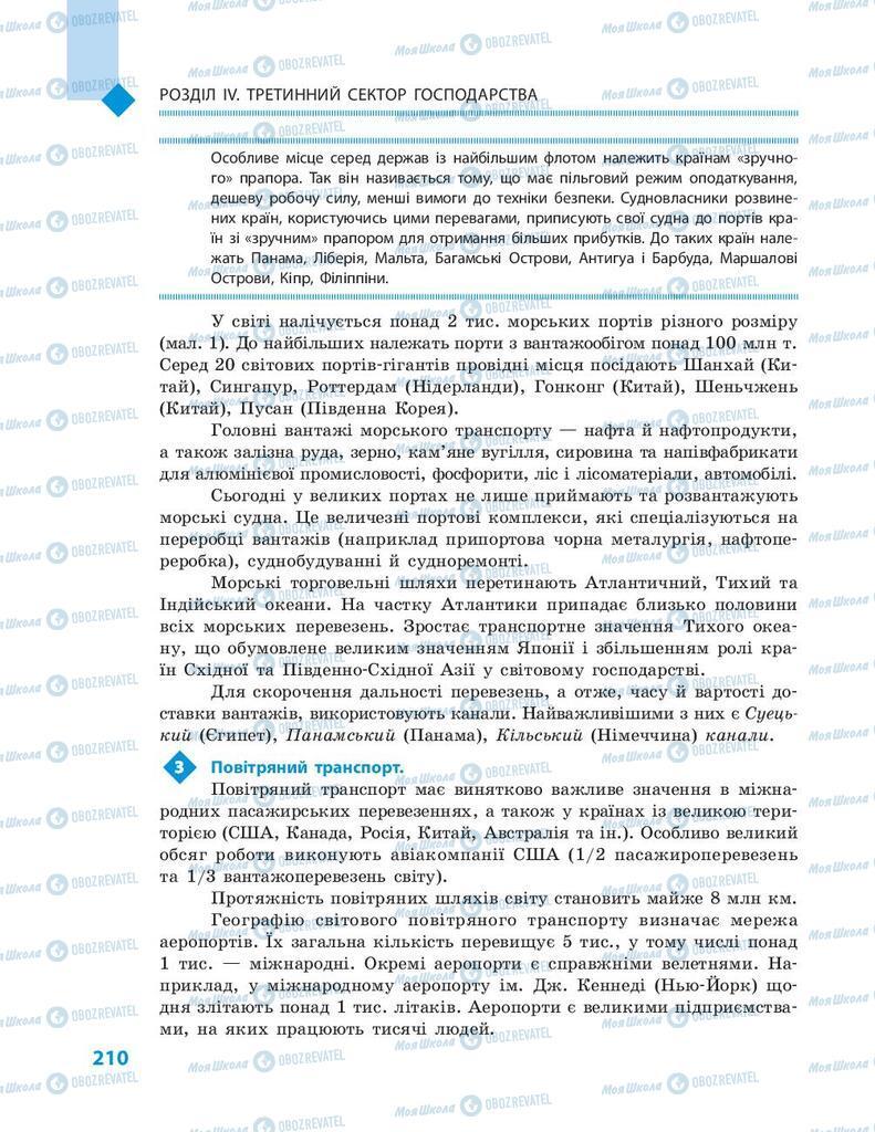 Підручники Географія 9 клас сторінка 210