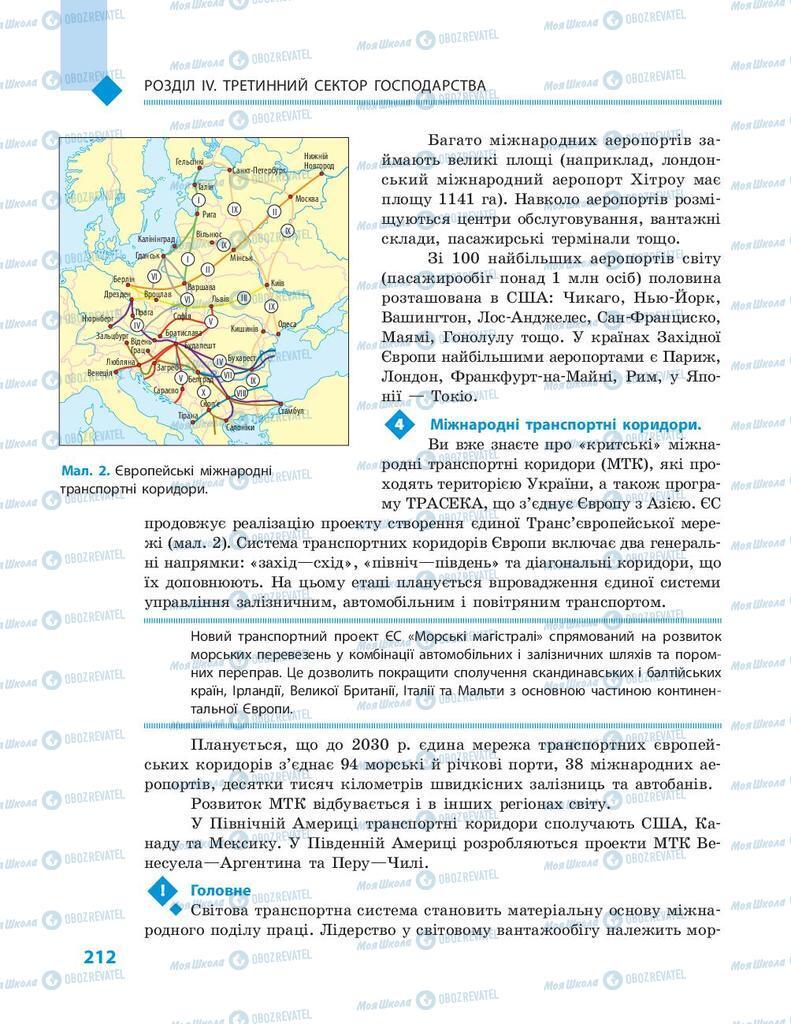 Підручники Географія 9 клас сторінка 212