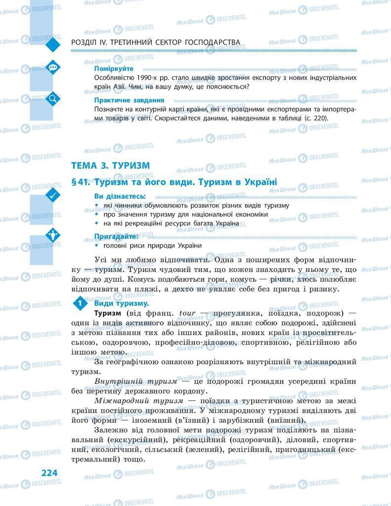 Підручники Географія 9 клас сторінка  224