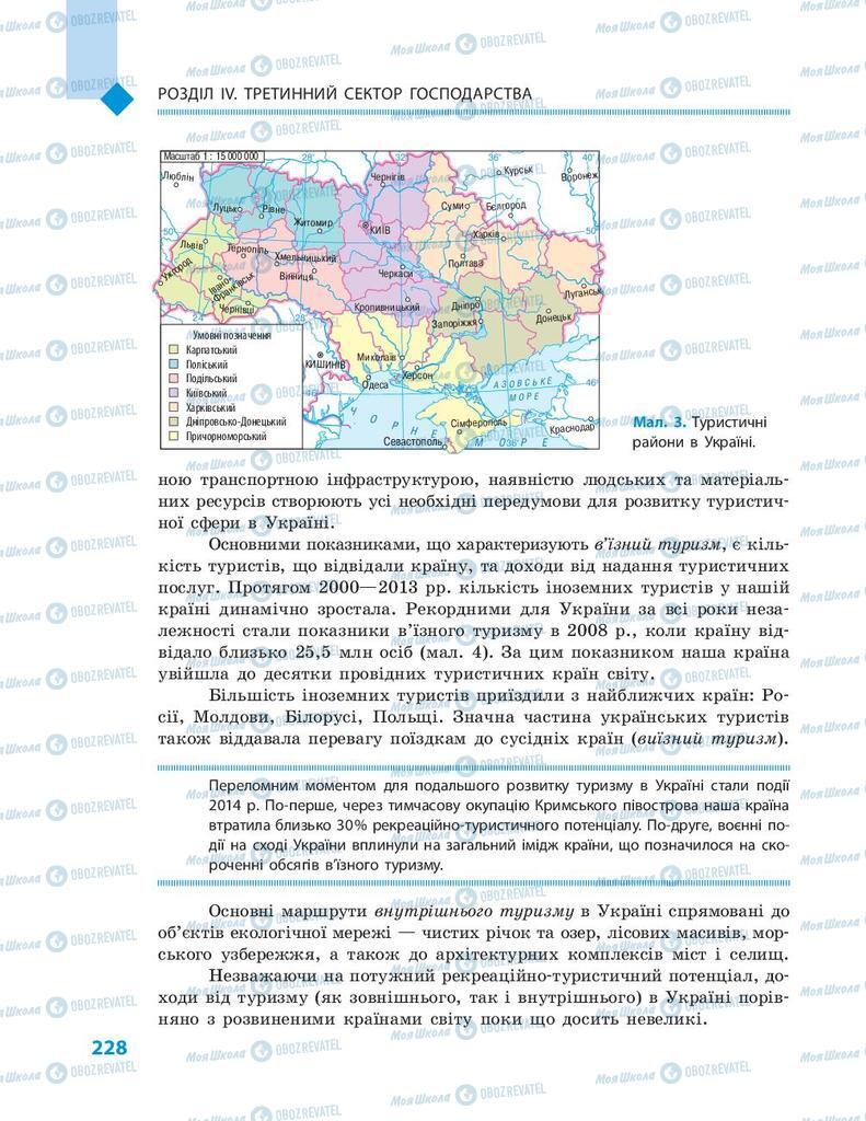 Підручники Географія 9 клас сторінка 228