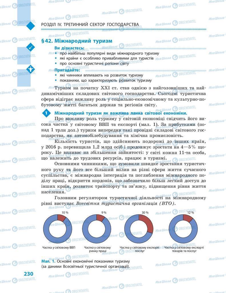Підручники Географія 9 клас сторінка 230