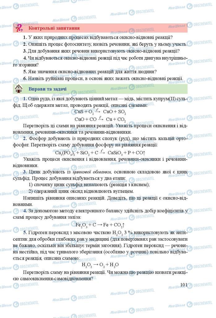 Учебники Химия 9 класс страница 101