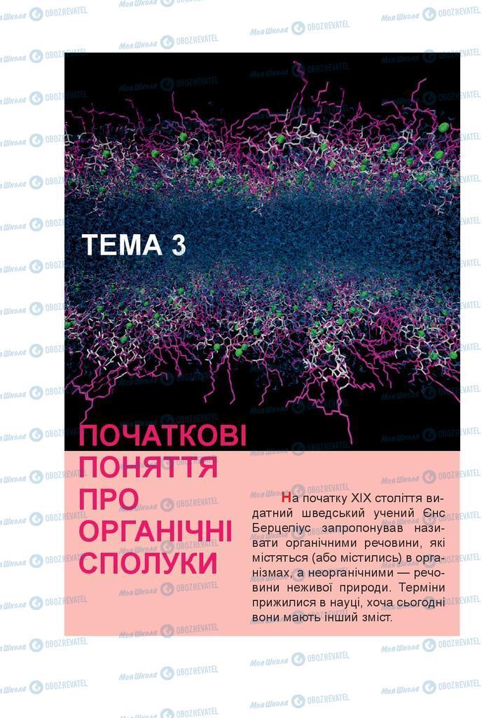 Учебники Химия 9 класс страница  116
