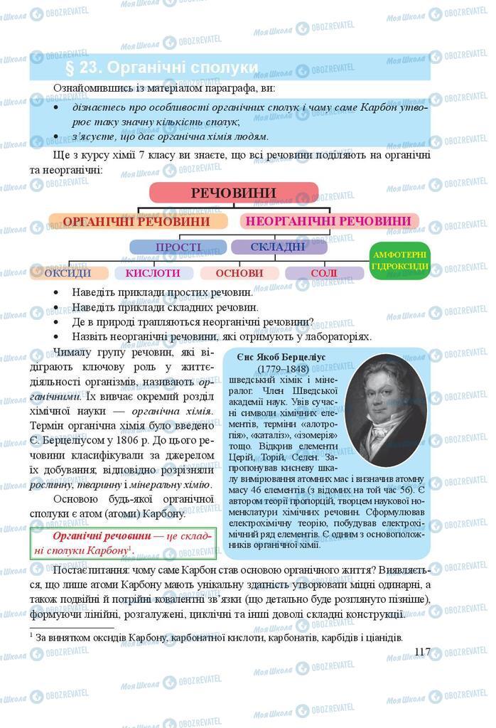 Учебники Химия 9 класс страница  117