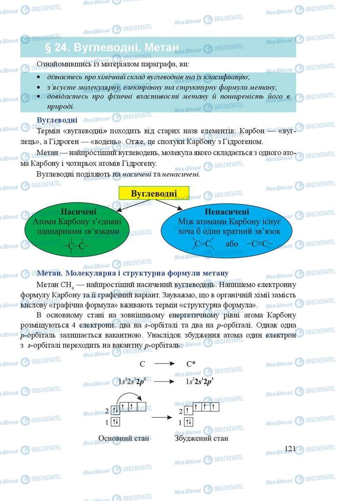 Учебники Химия 9 класс страница 121