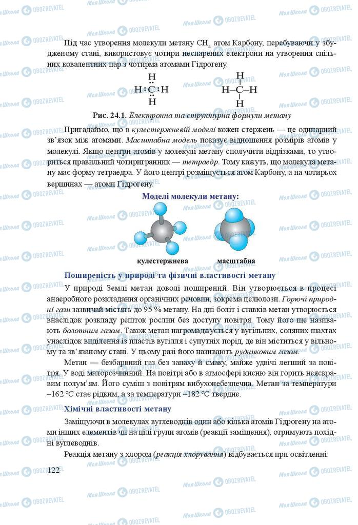 Учебники Химия 9 класс страница 122