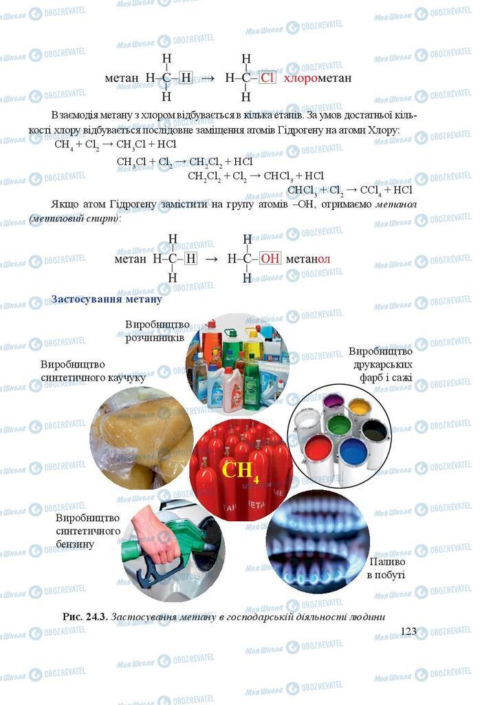 Підручники Хімія 9 клас сторінка 123
