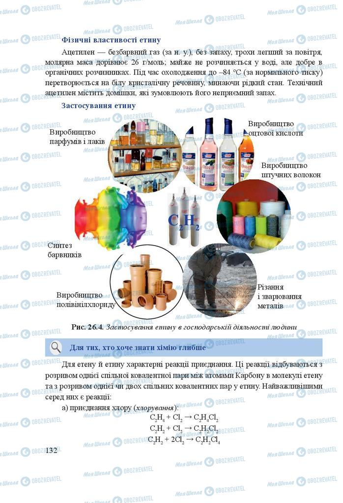Підручники Хімія 9 клас сторінка 132