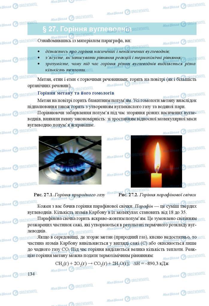 Підручники Хімія 9 клас сторінка 134