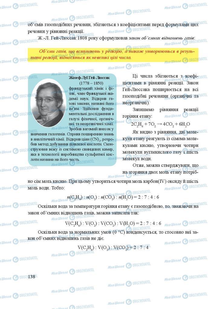 Підручники Хімія 9 клас сторінка 138