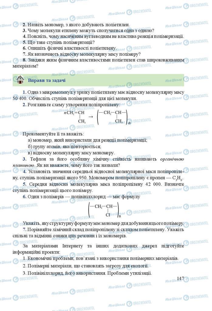 Учебники Химия 9 класс страница 147
