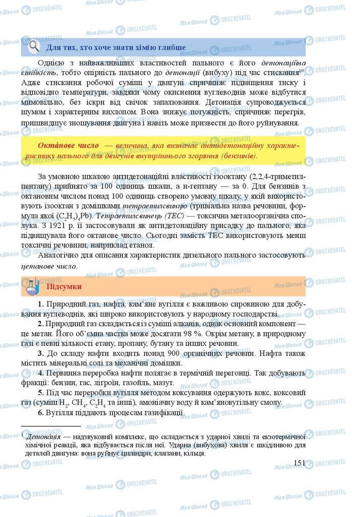 Підручники Хімія 9 клас сторінка 151