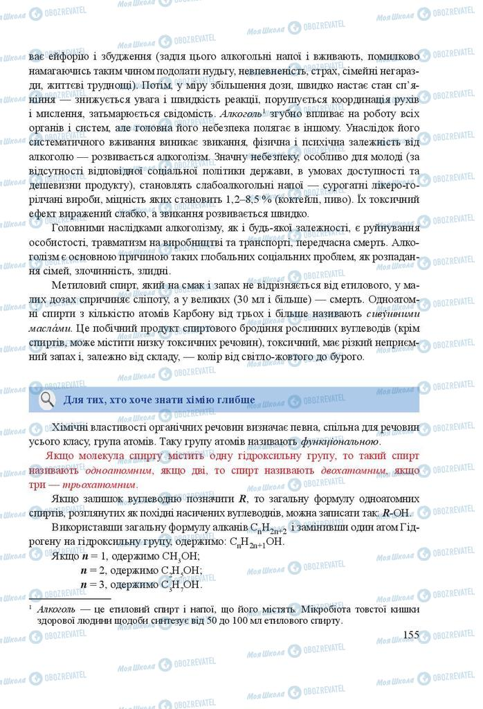 Учебники Химия 9 класс страница 155
