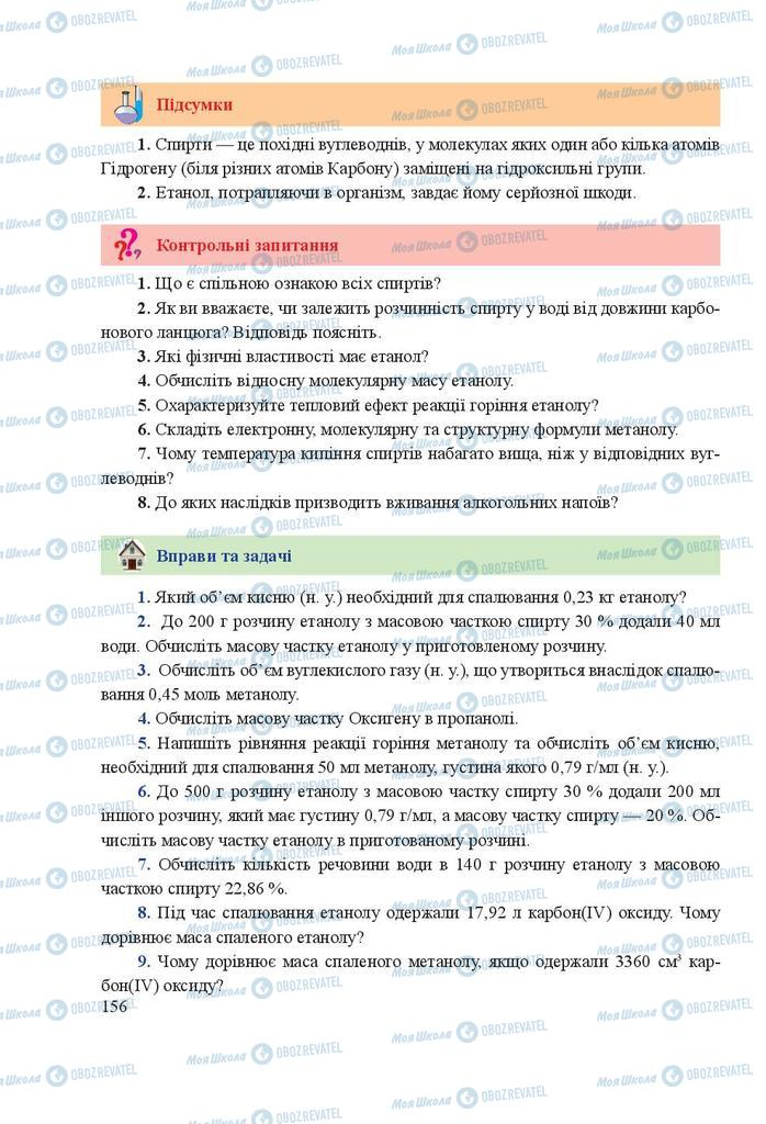 Підручники Хімія 9 клас сторінка 156