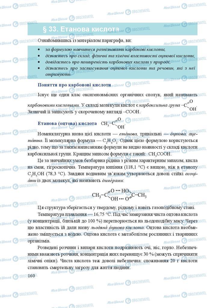 Учебники Химия 9 класс страница 160