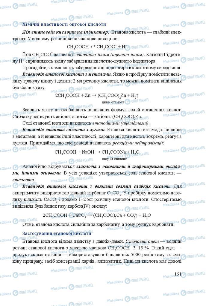 Підручники Хімія 9 клас сторінка 161