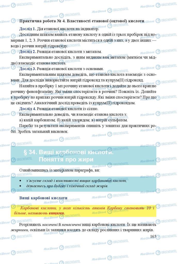 Підручники Хімія 9 клас сторінка 165