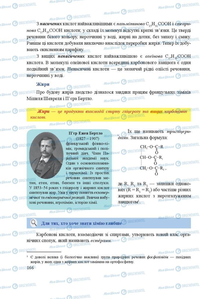 Учебники Химия 9 класс страница 166