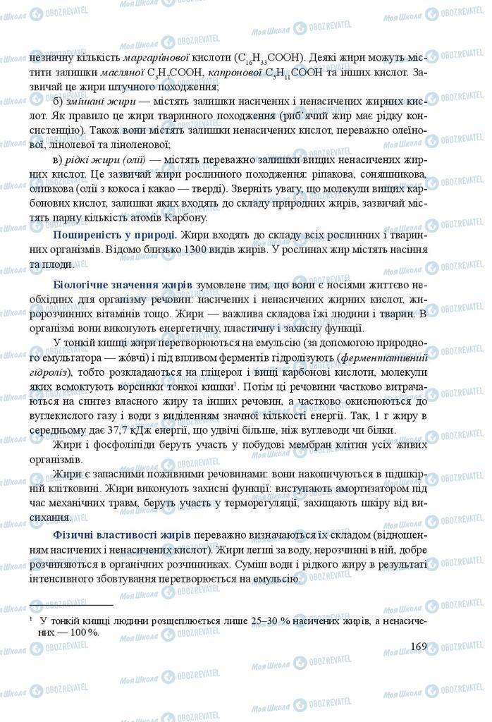 Підручники Хімія 9 клас сторінка 169