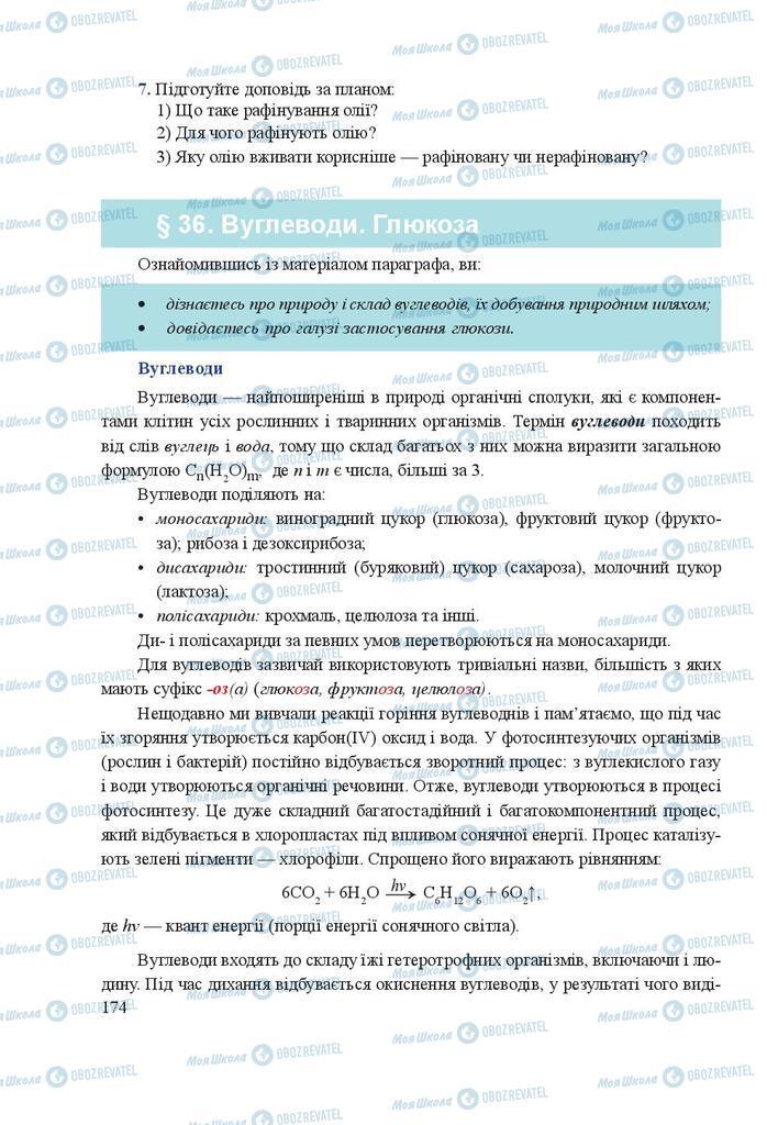 Підручники Хімія 9 клас сторінка 174