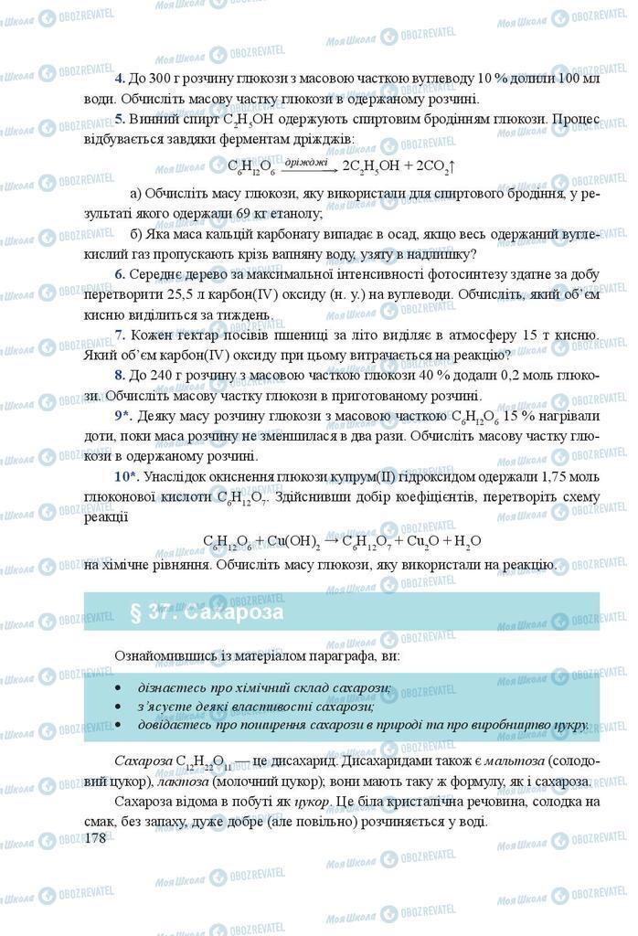 Учебники Химия 9 класс страница 178