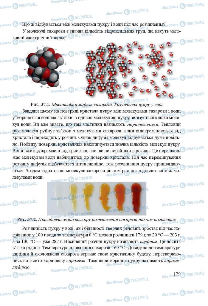 Підручники Хімія 9 клас сторінка 179