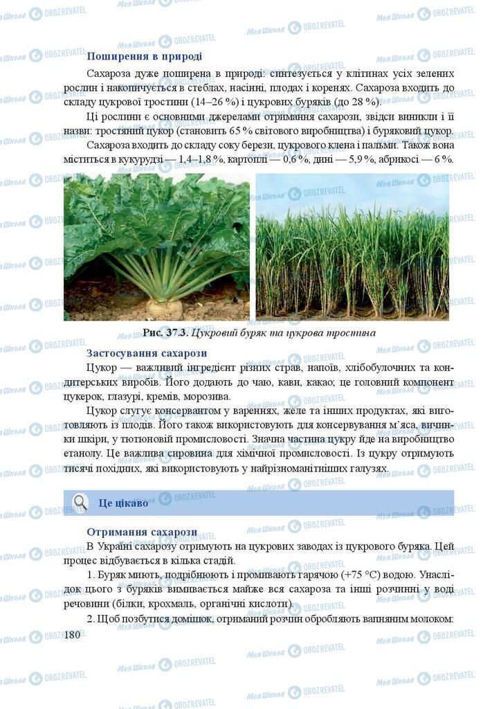 Підручники Хімія 9 клас сторінка 180