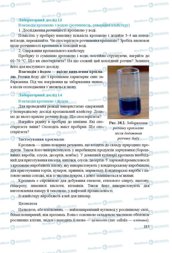 Підручники Хімія 9 клас сторінка 185