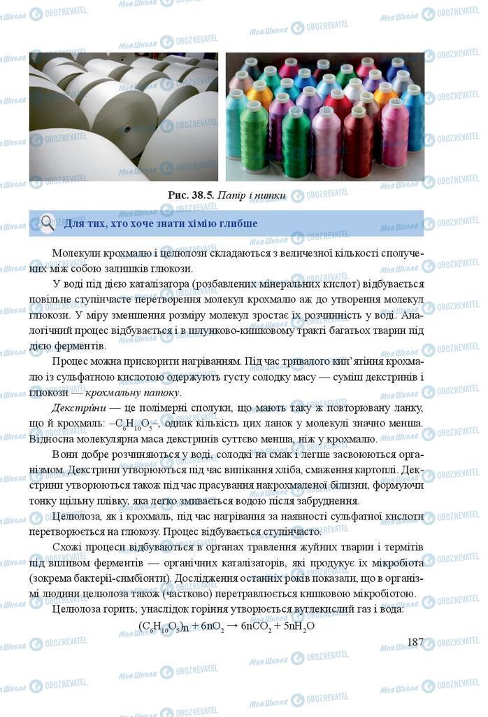 Підручники Хімія 9 клас сторінка 187