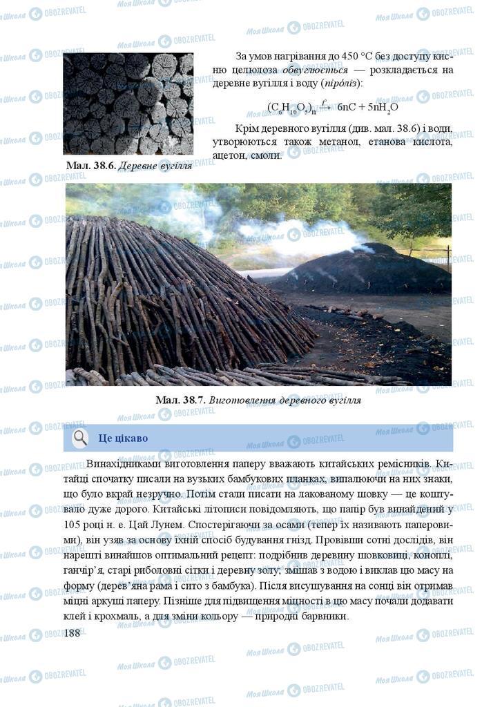 Підручники Хімія 9 клас сторінка 188
