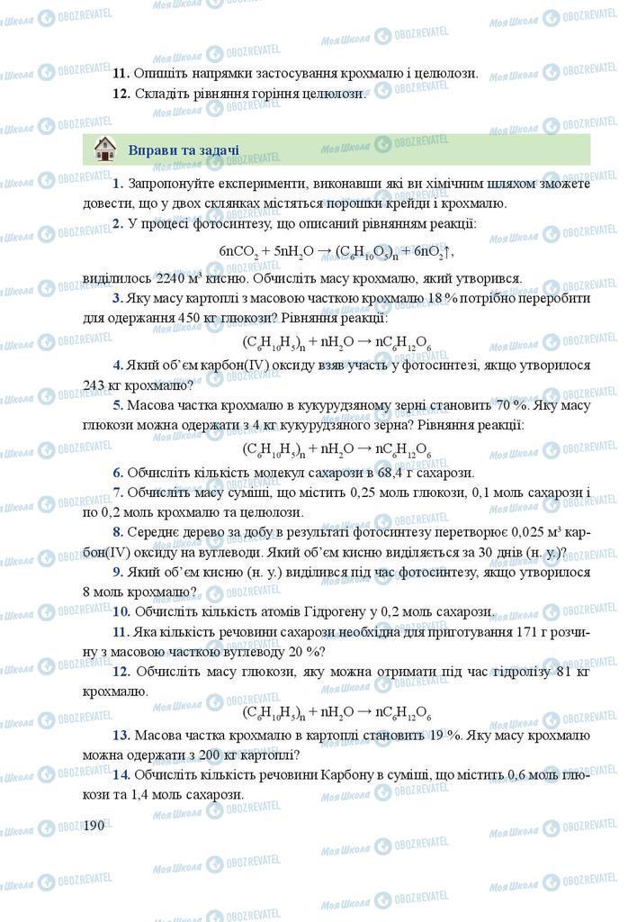 Учебники Химия 9 класс страница 190