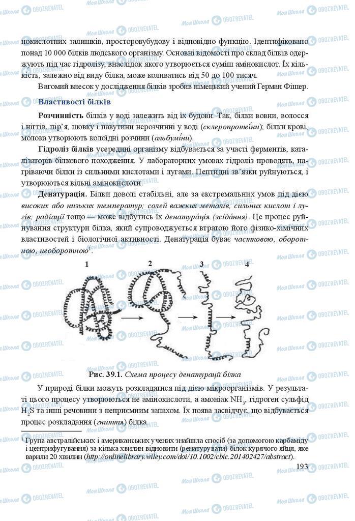 Підручники Хімія 9 клас сторінка 193