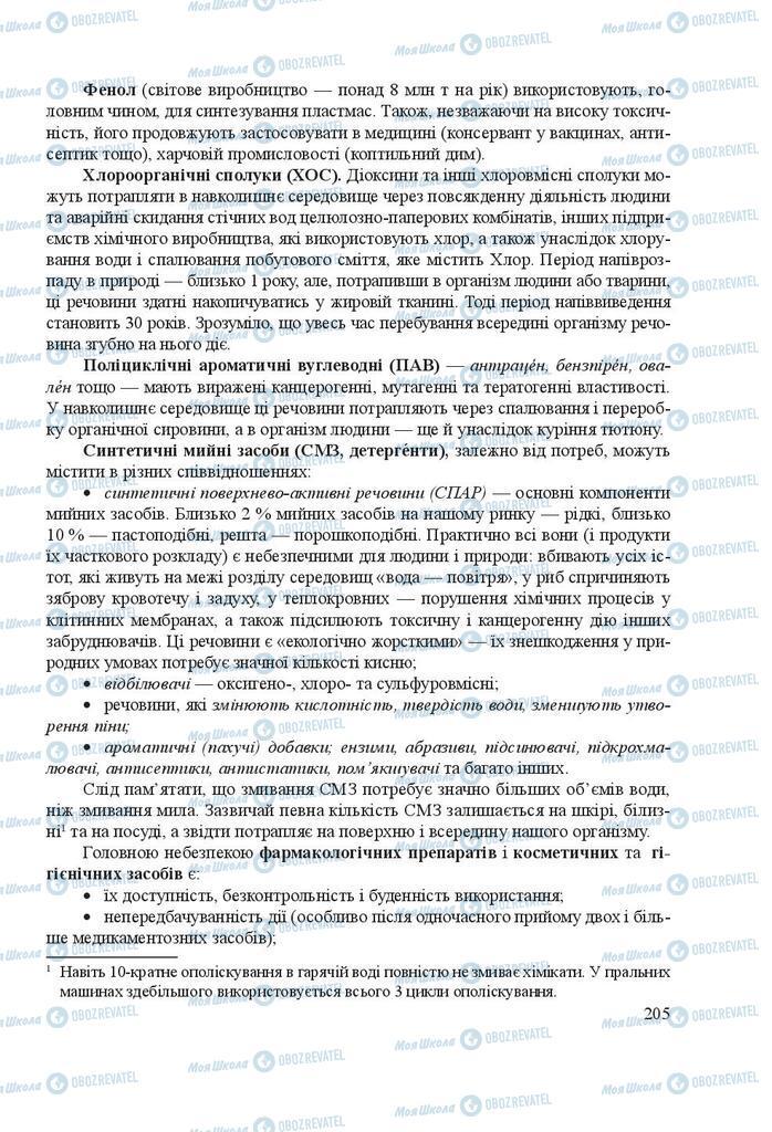Підручники Хімія 9 клас сторінка 205
