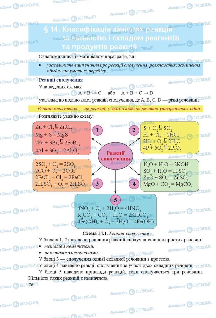 Підручники Хімія 9 клас сторінка  76