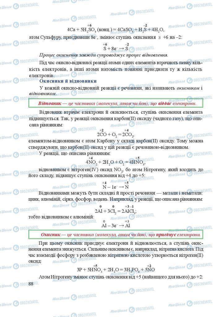 Учебники Химия 9 класс страница 88
