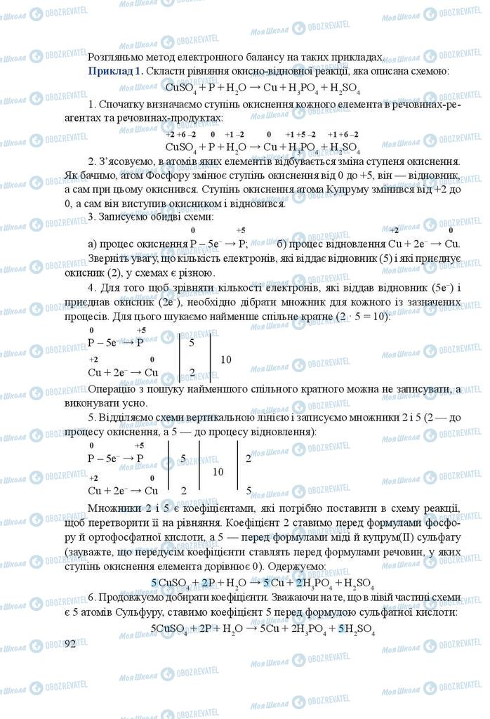Учебники Химия 9 класс страница 92
